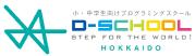 北海道から世界へ! D-SCHOOL北海道 北見校
